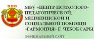 МБУ «Центр психолого-педагогической, медицинской и социальной помощи «Гармония» г. Чебоксары