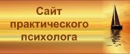 Сайт практического психолога