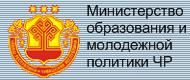 Министерство образования и молодежной политики Чувашcкой Республики